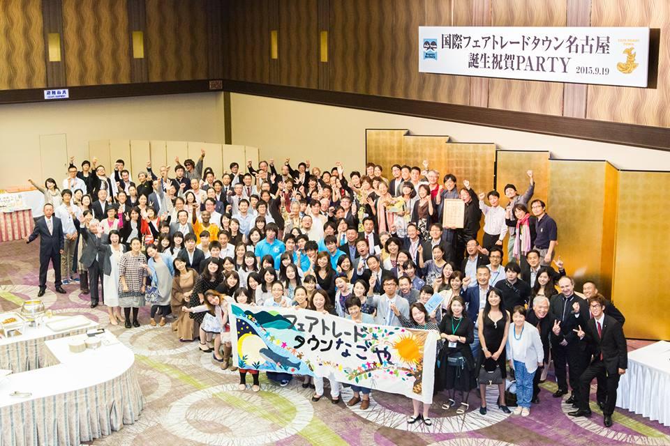 国際フェアトレードタウン名古屋誕生