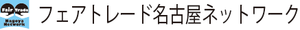 フェアトレードタウン名古屋【NPO法人フェアトレード名古屋ネットワーク】