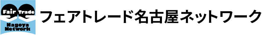 フェアトレードタウンなごや【NPO法人フェアトレード名古屋ネットワーク】